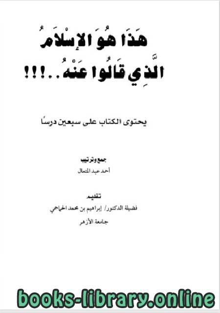 كتاب هذا هو الإسلام الذي قالوا عنه (يحتوي الكتاب على سبعين درسا )