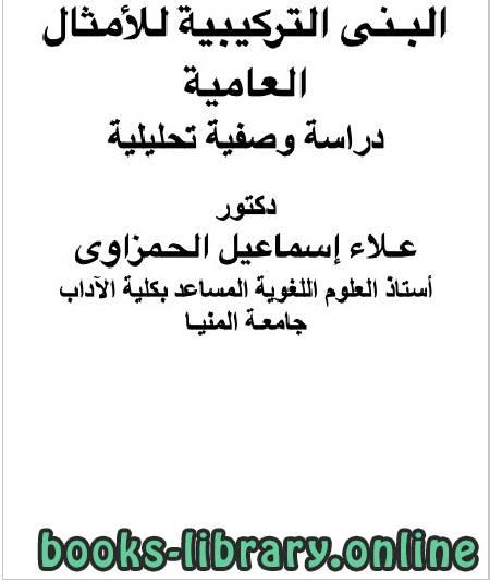 كتاب البنى التركيبية للأمثال العامية دراسة وصفية تحليلية