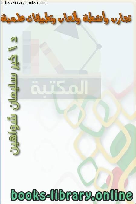 ❞ كتاب تجارب وأنشطة وألعاب وتطبيقات علمية (1) ❝  ⏤ د. خيـر سليمان شواهين