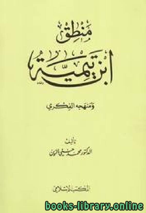 ❞ كتاب منطق ابن تيمية ومنهجه الفكري ❝  ⏤ محمد حسني الزين
