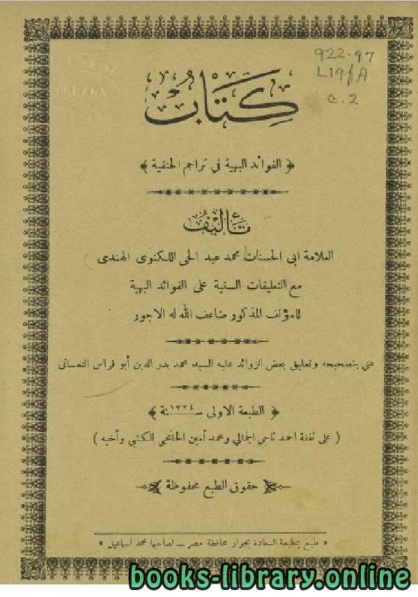 ❞ كتاب الفوائد الجنية في تراجم الحنفية ❝  ⏤  أبو عبد الله محمد بن الحسن الشيباني