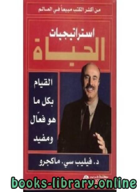 ❞ كتاب إستراتيجيات الحياة القيام بكل ما هو فعال ومفيد ❝  ⏤ فيليب سي ماكجرو