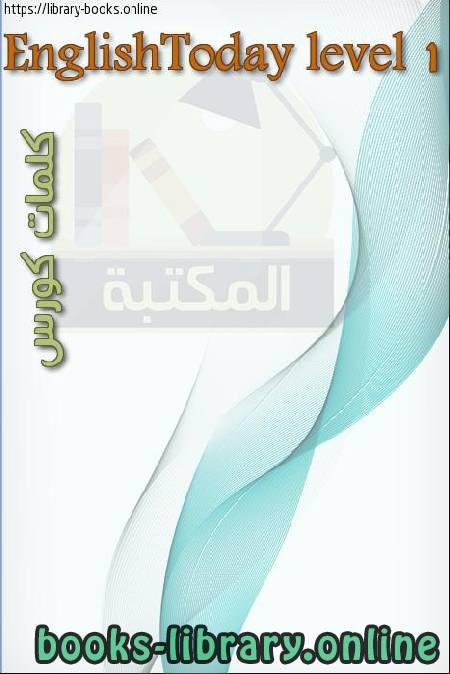 ❞ مذكّرة كلمات كورس EnglishToday- level 1 ❝  ⏤ (sajad)سجاد محمد باقر