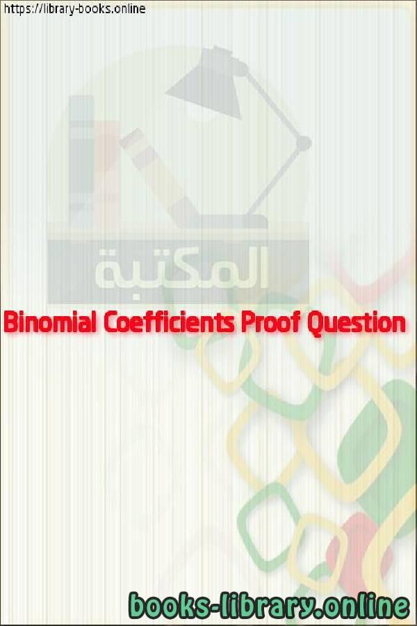 ❞ فيديو Binomial Coefficients Proof Question ❝