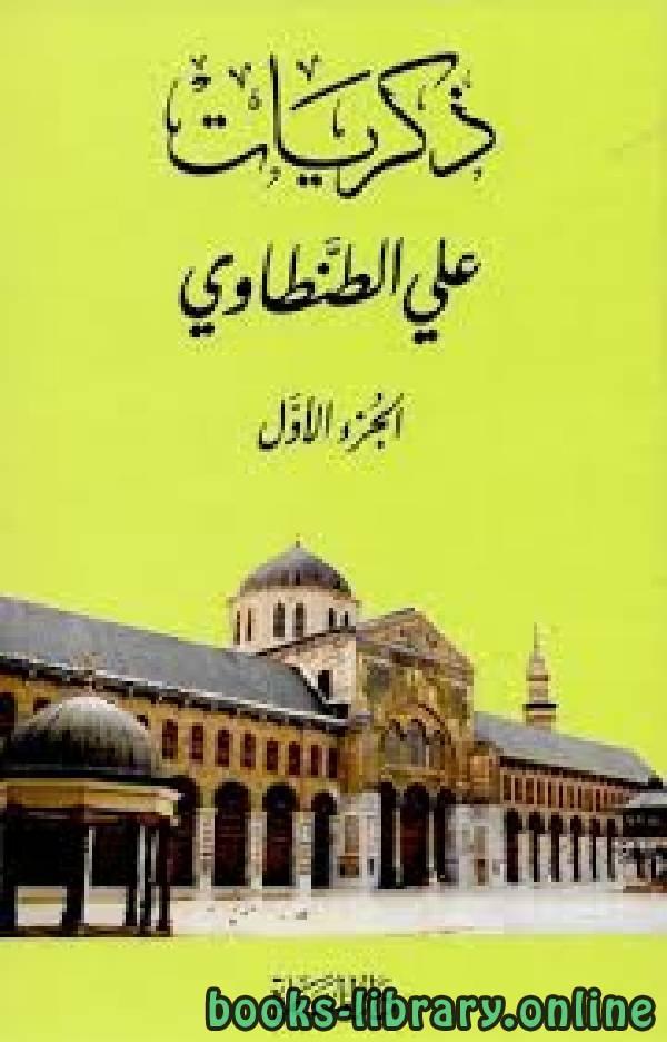 ❞ كتاب ذكريات علي الطنطاوي الجزء الاول ❝  ⏤ علي الطنطاوي