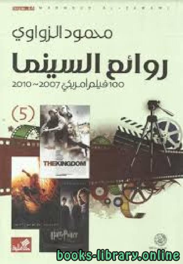 ❞ كتاب روائع السينما أفضل 100 فيلم أمريكى ❝  ⏤ محمود الزواوى