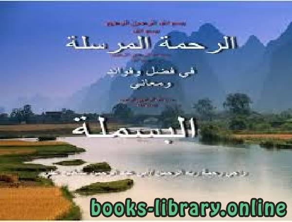 ❞ كتاب الرحمة المرسلة في فضل وفوائد ومعاني البسملة ... ❝  ⏤ أبو عبد الرحمن سلطان على