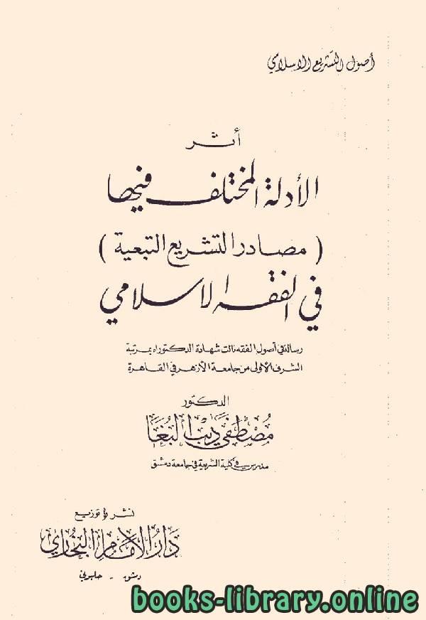 كتاب أثر الأدلة المختلف فيها (مصادر التشريع التبعية ) في الفقه الاسلامي نسخة مصورة