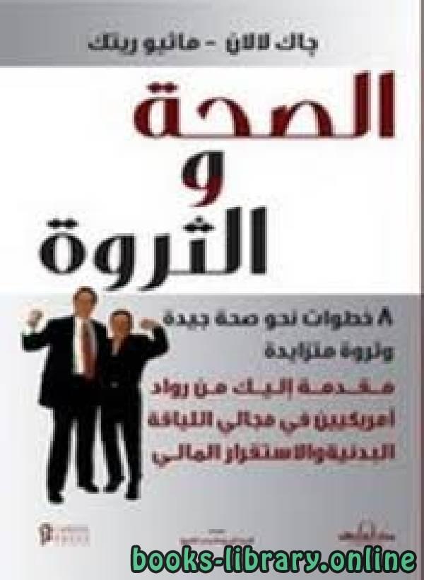❞ كتاب الصحة والثروة 8 خطوات نحو صحة متزايدة وثروة متزايدة ❝  ⏤ جيك لالان