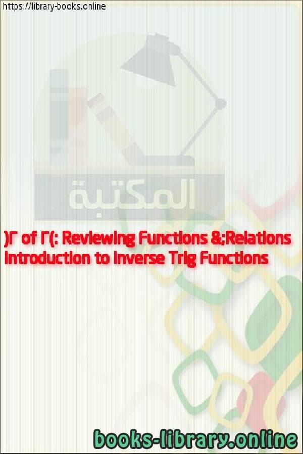 ❞ فيديو Introduction to Inverse Trig Functions (2 of 2): Reviewing Functions & Relations ❝