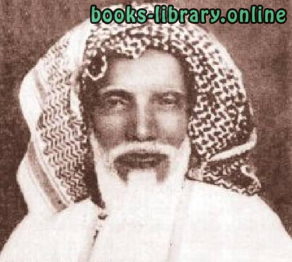 كتب عبدالرحمن بن ناصر السعدي