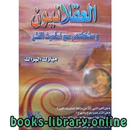 ❞ كتاب العقلانيون ومشكلتهم مع أحاديث الفتن ❝  ⏤ مبارك البراك