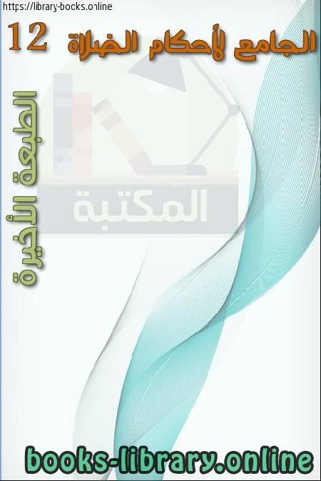 كتاب الجامع لأحكام الصلاة 12 الطبعة الأخيرة