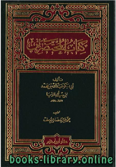 ❞ كتاب المحتضرين ابن أبي الدنيا ❝  ⏤ عبد الله محمد عبيد البغدادي أبو بكر ابن أبي الدنيا