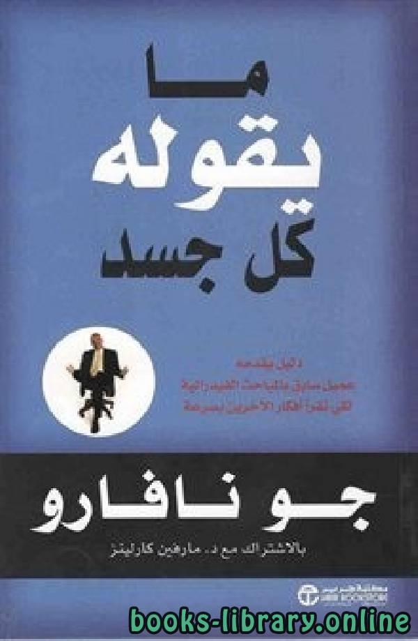 ❞ كتاب ما يقوله كل جسد ❝  ⏤ جو نافارو