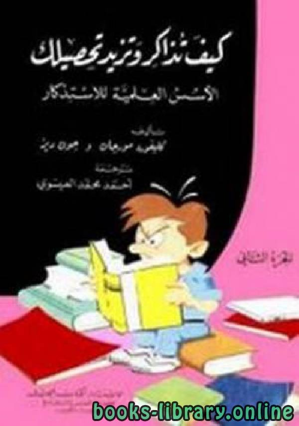 كتاب كيف تذاكر pdf