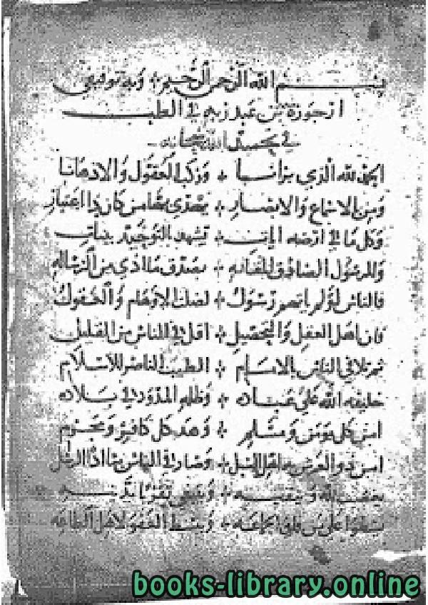 كتاب  أرجوزة بن عبد ربه ف الطب