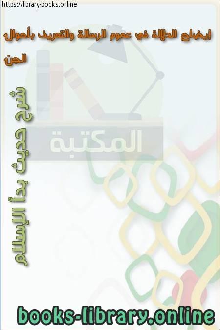 الفتوحات المكية لابن عربي كتاب مسموع