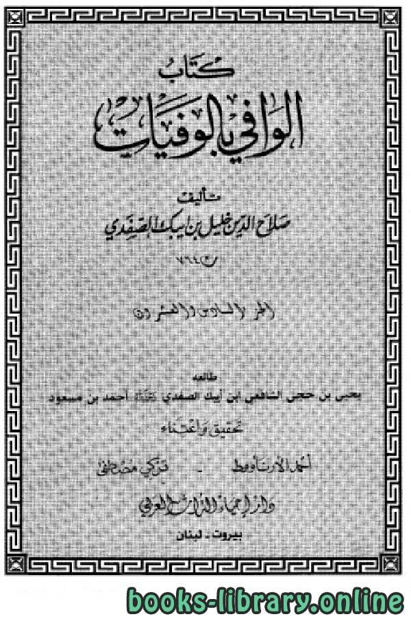 ❞ كتاب الوافي بالوفيات ج26 ❝  ⏤ صلاح الدين الصفدي