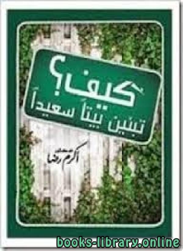 ❞ كتاب كيف تبنين بيتا سعيدا ❝  ⏤ د. أكرم رضا
