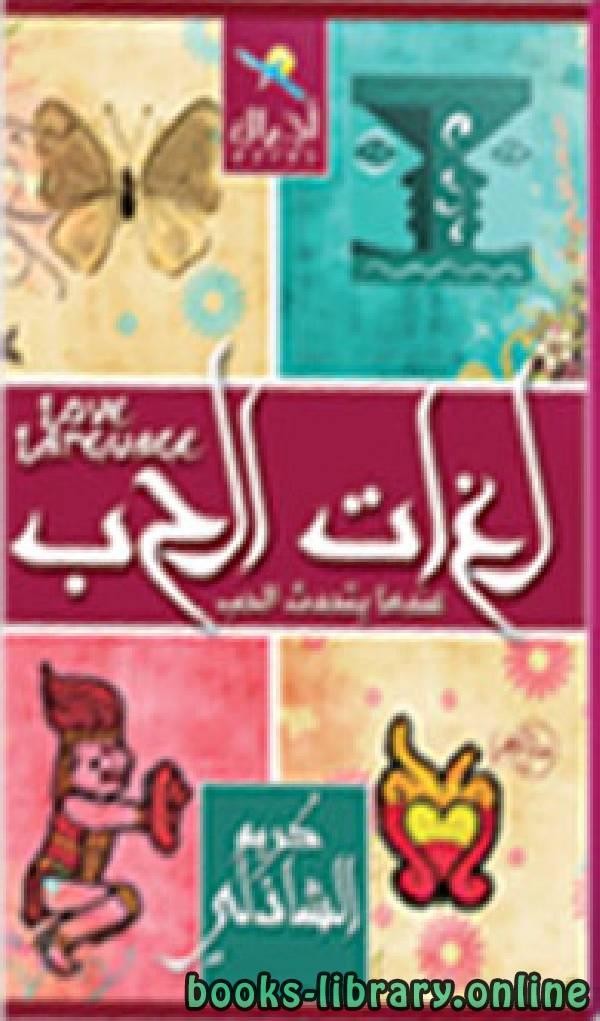 ❞ كتاب لغات الحب عندما يتحدث الحب  ❝  ⏤ كريم الشاذلى