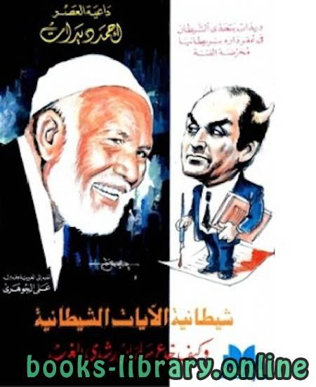 ❞ كتاب شيطانية الآيات الشيطانية كيف خدع سلمان رشدي الغرب ❝