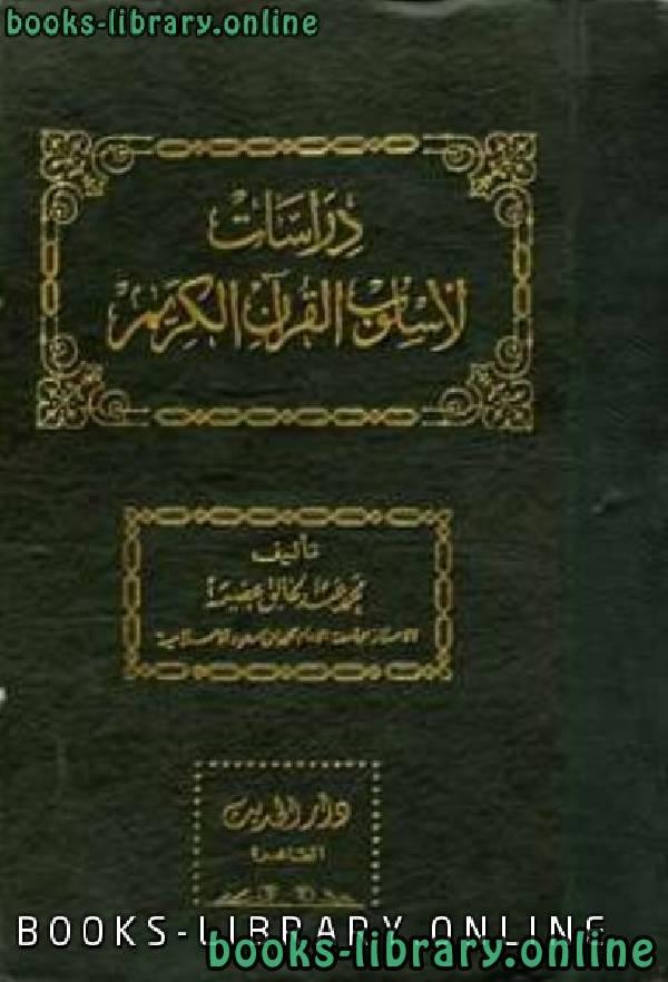 ❞ كتاب دراسات لأسلوب القرآن الكريم مجلد 7 ❝  ⏤ محمد عبد الخالق عضيمة