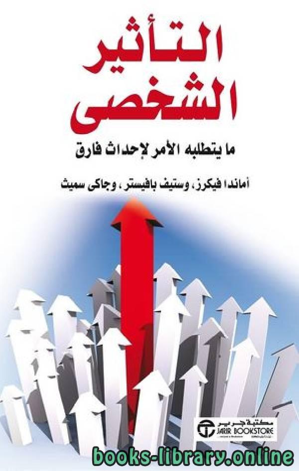 كتاب التأثير الشخصي