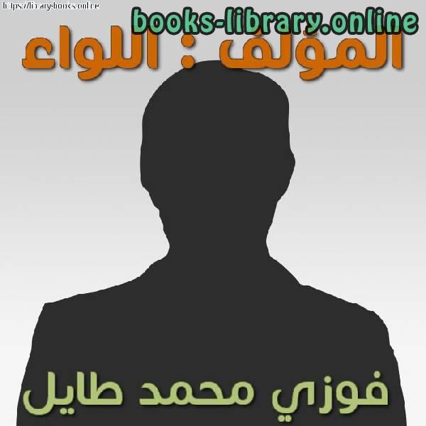 كتب فوزي محمد طايل