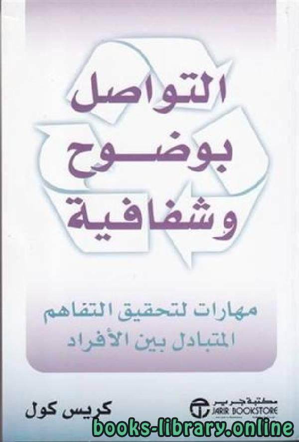 كتاب التواصل بوضوح وشفافية