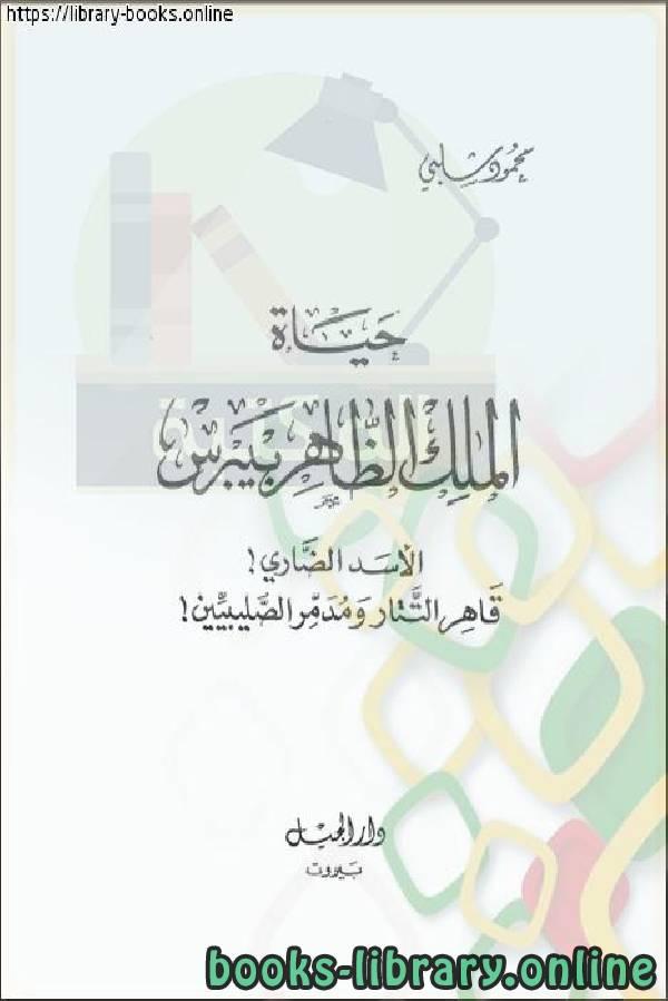 ❞ كتاب حياة الملك الظاهر بيبرس ❝  ⏤ محمود شلبى