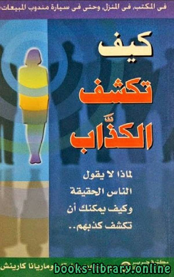 ❞ كتاب كيف تكشف الكذاب ❝  ⏤ ماريانا كارينش