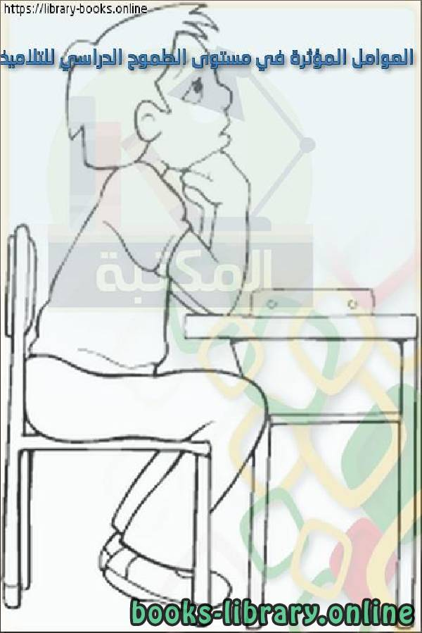 ❞ كتاب العوامل المؤثرة في مستوى الطموح الدراسي للتلاميذ ❝  ⏤ مجموعة من المؤلفين