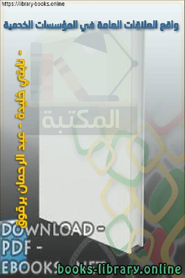 ❞ كتاب واقع العلاقات العامة في المؤسسات الخدمية ❝  ⏤ مجموعة من المؤلفين