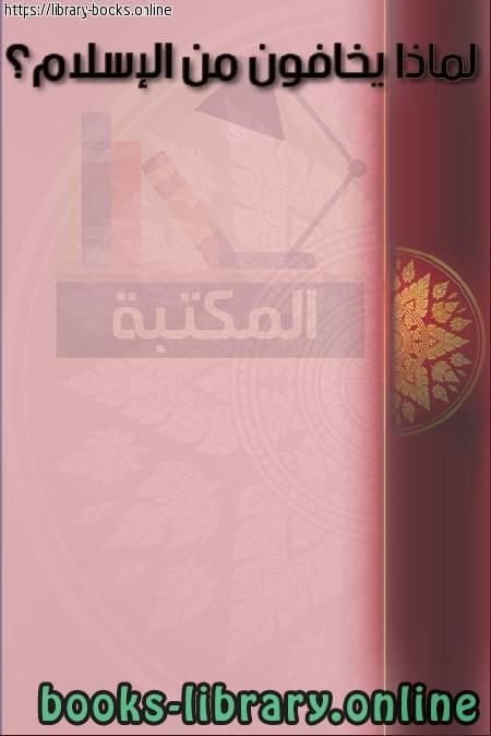 ❞ كتاب لماذا يخافون من الإسلام؟ ❝  ⏤ الشيخ سلمان بن فهد العودة