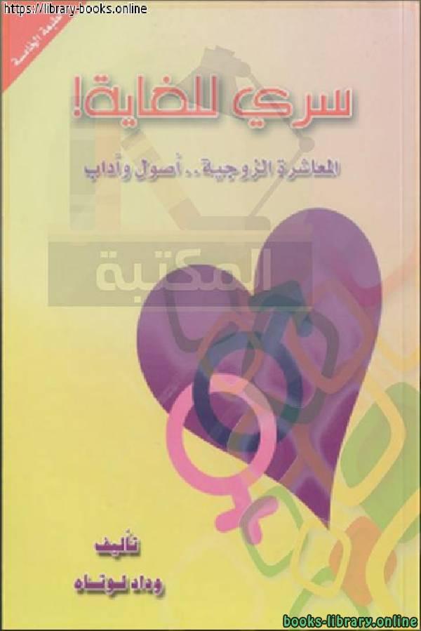 كتاب الحياة الزوجية pdf