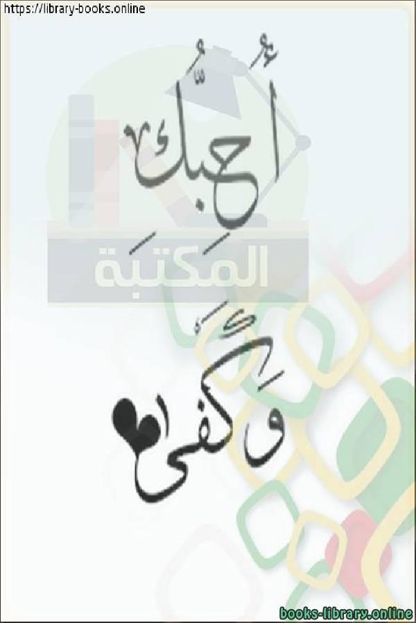❞ كتاب أحبك وكفى ❝  ⏤ محمد السالم