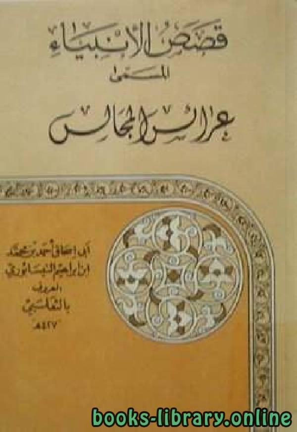 ❞ كتاب  قصص الأنبياء المسمى بعرائس المجالس ❝