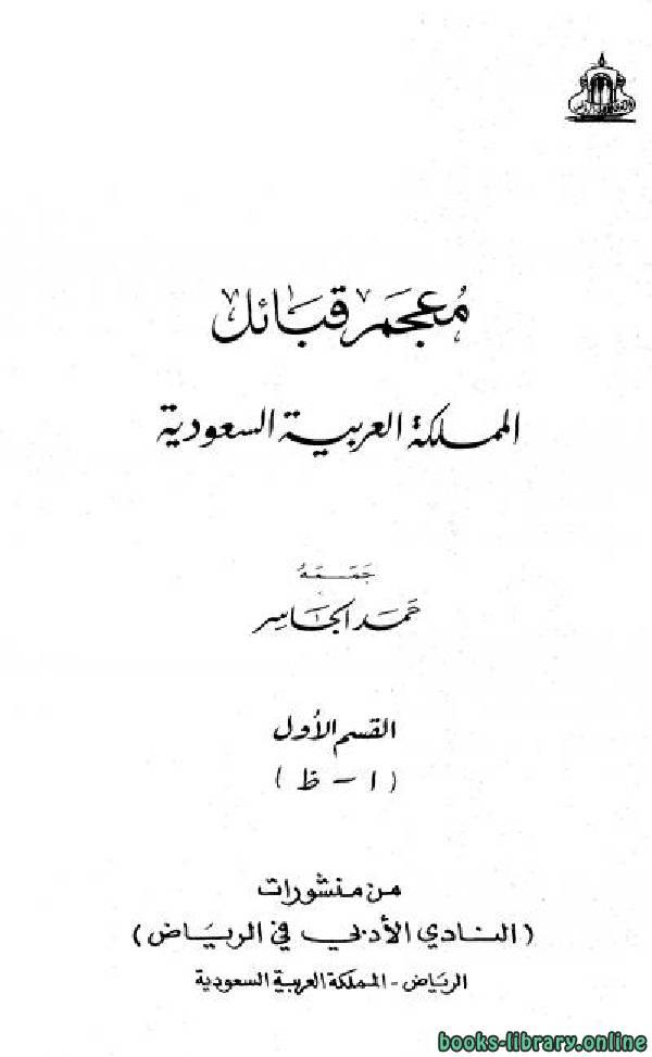 ❞ كتاب معجم قبائل المملكة العربية السعودية ❝  ⏤ حمد الجاسر