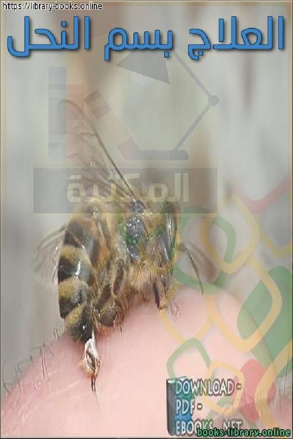 ❞ كتاب العلاج بسم النحل ❝