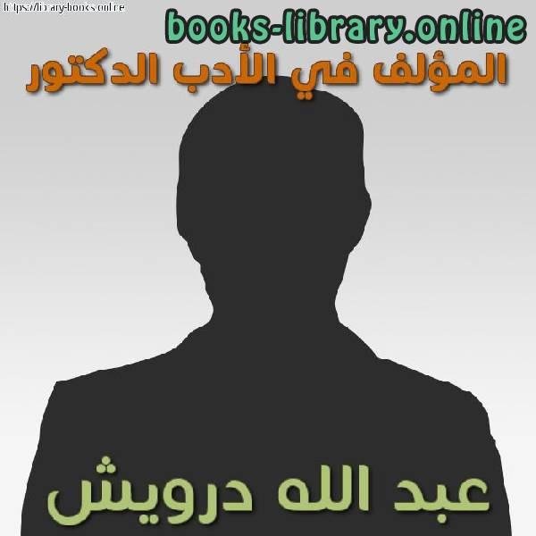 عبد الله درويش