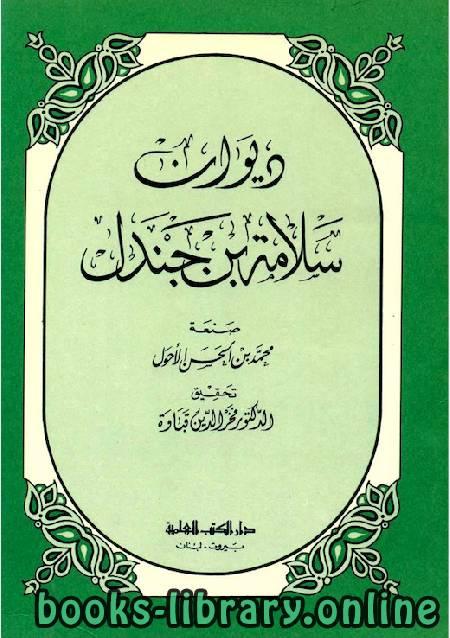 كتاب ديوان سلامة بن جندل طباعة العلمية