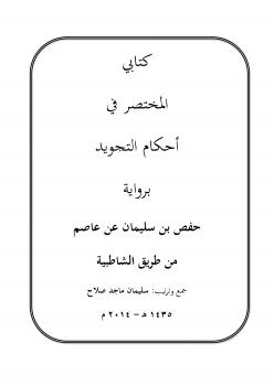 ❞ كتابي المختصر في علم التجويد ❝  ⏤ سليمان ماجد صلاح