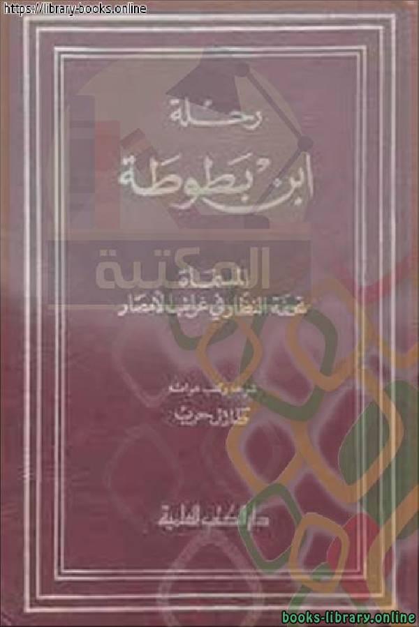 ❞ كتاب  رحلات ابن بطوطة ❝  ⏤ ابن بطوطة