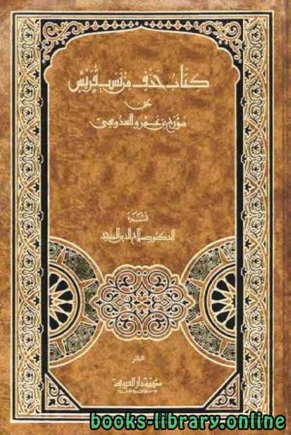 ❞ كتاب حذف من نسب قريش pdf ❝  ⏤ مؤرج بن عمر السدوسي
