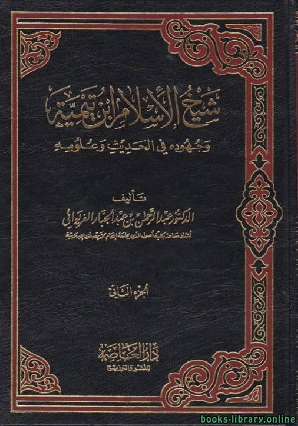 كتاب شيخ الإسلام ابن تيمية وجهوده في الحديث وعلومه
