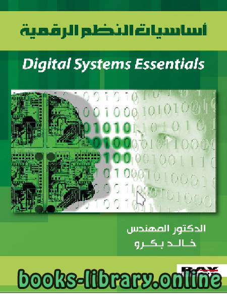 ❞ كتاب أساسيات النظم الرقمية ❝  ⏤ الدكتور المهندس خالد بكرو