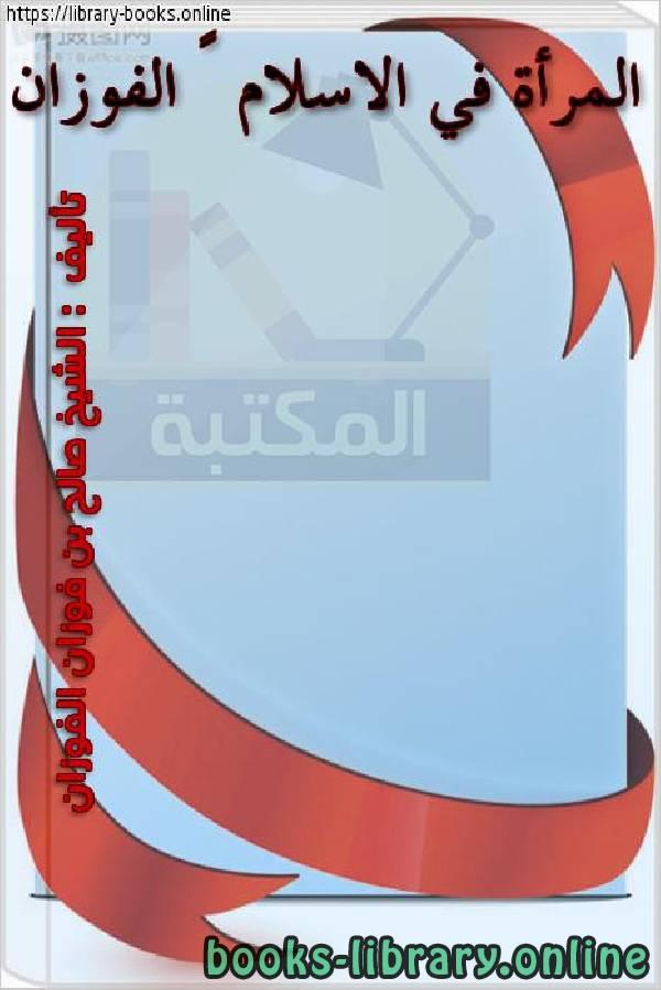 ❞ كتاب  المرأة في الاسلام – الفوزان ❝