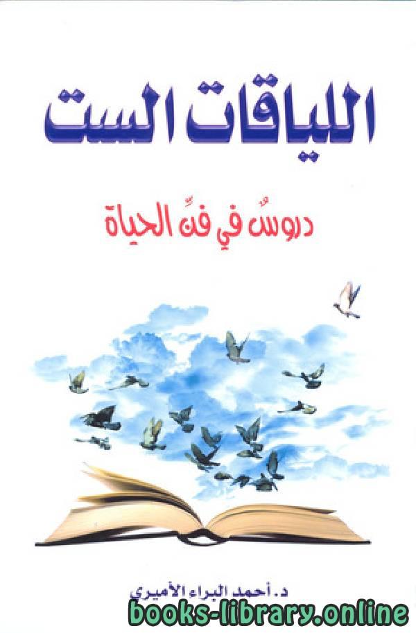 ❞ كتاب اللياقات الست دروس في فن الحياة ❝  ⏤ أحمد البراء الأميري