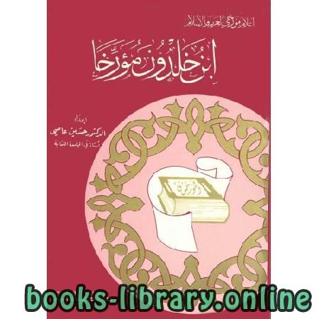 ❞ كتاب ابن خلدون مؤرخا ❝  ⏤ حسين عاصي